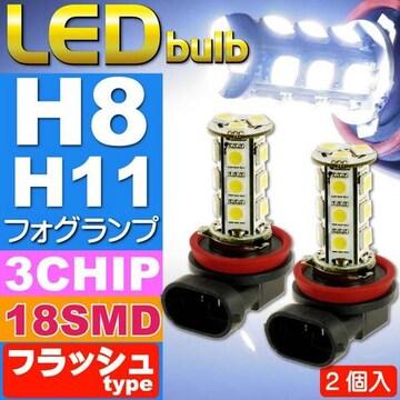 18連LEDフォグランプH8/H11フラッシュtypeホワイト2個 as42-2