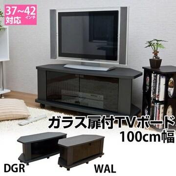 液晶プラズマ用ガラス扉付きTVボード 100 DGR/WAL