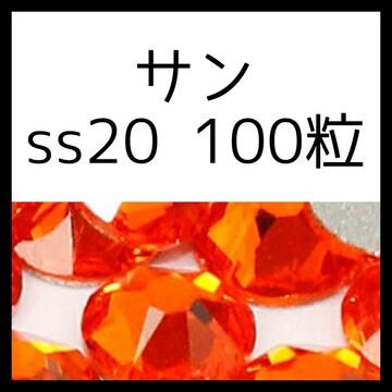 【100粒サンss20】正規スワロフスキー