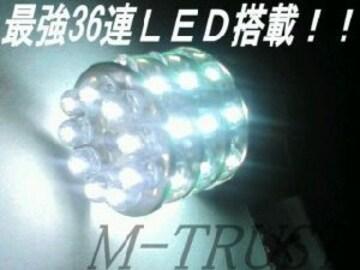 mLED激明★36連LED★S25ダブル球ホワイト白◎