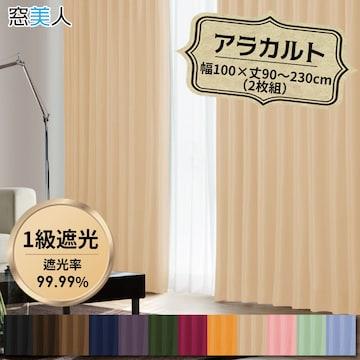 高級遮光1級カーテン! 幅100×丈110cm SBE2枚組【窓美人】