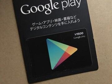 [即決] Google Play ギフトカード 1500円