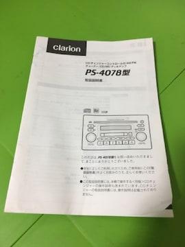 5.取説…2.clarion PS-4078型 CD/MD/A-FMチューナー他…