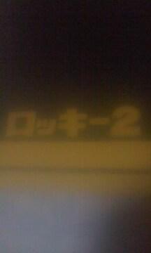 映画パンフレット『ロッキー2』