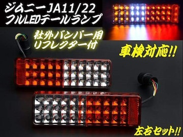 ジムニー・JA11/JA12/JA22用/LEDテールランプ/左右2個/車検対応