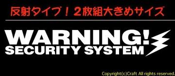 反射! WARNING Security ステッカー2枚1組 (B白