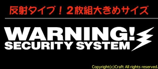 反射! WARNING Security ステッカー2枚1組 (B白 < 自動車/バイク