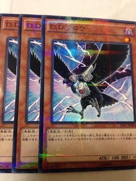 遊戯王  D.D.クロウ AT17-JP002  ノーマルパラレル3枚セット