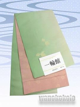 【和の志】浴衣用小袋帯◇白緑系ぼかし・金魚柄◇YKB-70