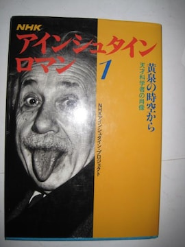 NHK アインシュタイン・ロマン (1) 天才科学者の肖像
