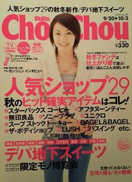 内山理名【ChouChou2005年No.20雑誌切り抜き】