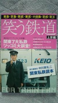 〓中川家礼二「笑う鉄道〓関東私鉄読本上級編」直筆サイン本〓