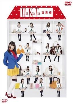 ■DVD『HaKaTa百貨店 BOX』HKT48指原莉乃 大島優子 宮脇咲良