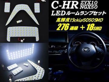 C-HR専用(NGX50/ZYX10)/白色SMD-LEDルームライトセット/室内灯