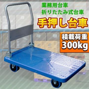 積載荷重300kg 静音台車 手押し台車、折りたたみ式台車