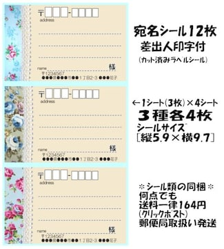 �G宛名シール…3種12枚 ★E-67★花柄トーションレース