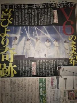 2020.11.2スポーツ報知切り抜き〜V6〜