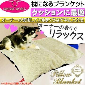 ペット用枕カバーブランケット 汚れてもすぐに洗える Fa5122