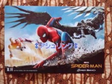 『スパイダーマン』非売品ポストカード
