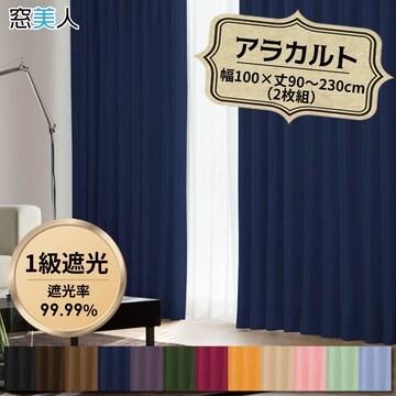 高級遮光1級カーテン! 幅100×丈150cm NV2枚組【窓美人】