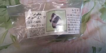 ムササビ★チョコエッグ 日本の動物コレクション■Furuta