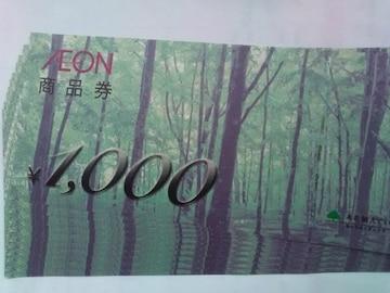 1万円分イオン商品券新品 AEON