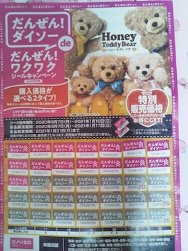 ダイソー キャンペーン 15枚 ベビー 200円で買えちゃいます!