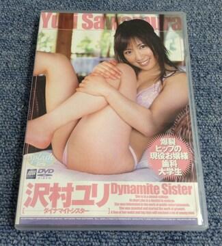 送料無料 沢村ユリ ダイナマイトシスター DVD 中古美品