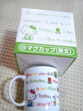 キティちゃんマグカップ(英文)