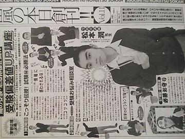 松本潤★2003年1/1号★SEVENTEEN