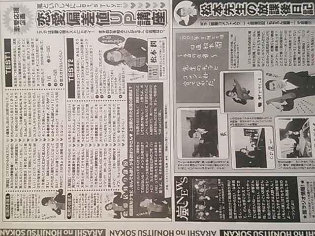 松本潤★2003年1/1号★SEVENTEEN < タレントグッズの