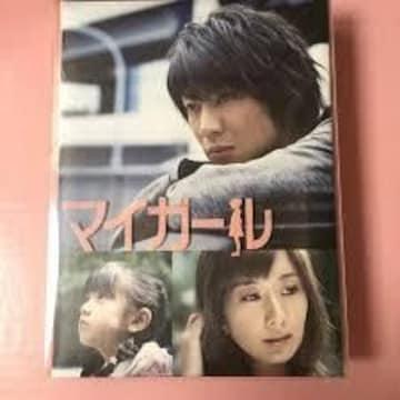 ■DVD『マイガール DVD-BOX』相葉(嵐) 村上信五(関ジャニ