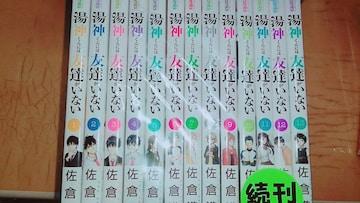 【送料無料】湯神くんには友達がいない 全16巻完結セット 佐倉準