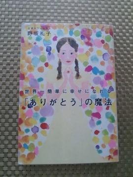 「ありがとう」の魔法/野坂礼子
