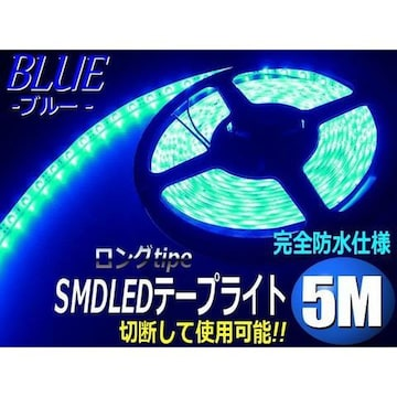 送料無料!5M巻き防水SMDLEDテープライト/青色ブルー/一本物