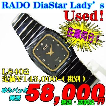 Used ラドー レディース L8402 定価¥143,000-(税別)