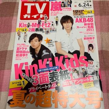 ★1冊/TVガイド 2011.6.18〜 関東版