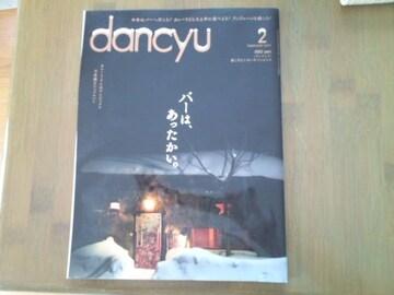dancyu2017.2/バーは、あったかい。