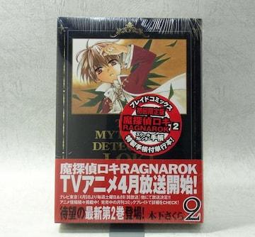 『魔探偵ロキRAGNAROK』2巻初回限定版 未開封品