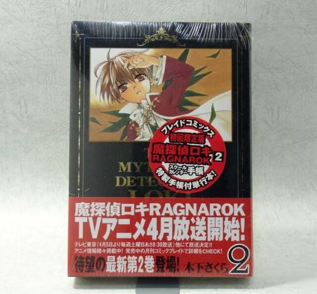 『魔探偵ロキRAGNAROK』2巻初回限定版 未開封品  < アニメ/コミック/キャラクターの