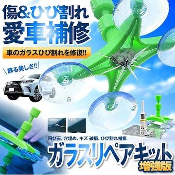 新型リペアキット 増強版 車用 ガラスリペアセット