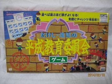 たけし・逸見の平成教育委員会ゲーム