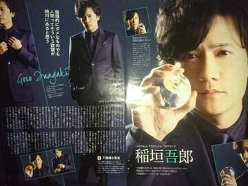 稲垣吾郎★2016年7月号★月刊TVガイド