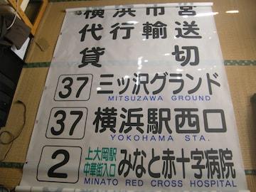 ★横浜市営バス 港南営業所 前幕
