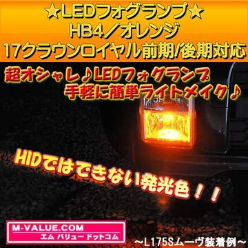 超LED】LEDフォグランプHB4/オレンジ橙■17クラウンロイヤル前期/後期対応