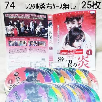 No.74【欲望の炎】25枚【ゆうパケット送料 ¥180】