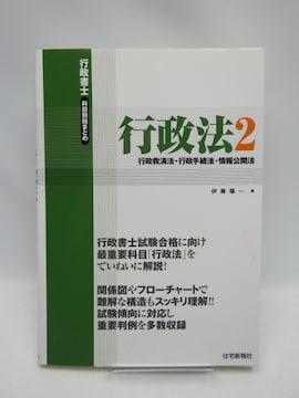 1912 行政書士科目別総まとめ 行政法 2