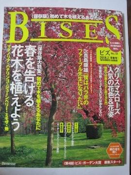 BISES ビズ52号 2008年2月【早春号】