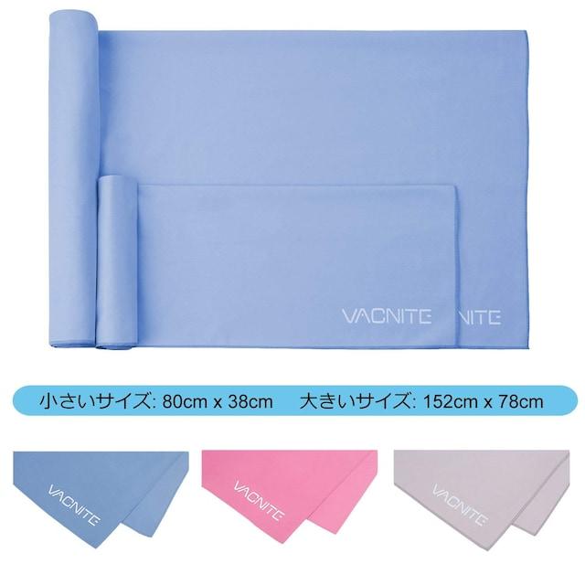 VACNITE 2枚 速乾タオル ブルー < インテリア/ライフの