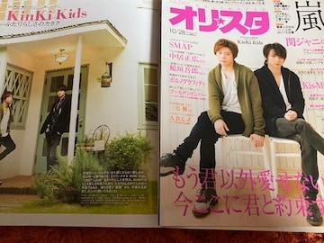オリスタ 2013/10/28 Kinki Kids 切り抜き